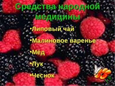 Средства народной медицины Липовый чай Малиновое варенье Мёд Лук Чеснок