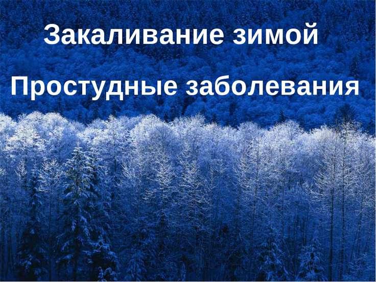 Закаливание зимой Простудные заболевания