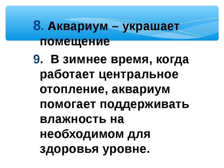 8. Аквариум – украшает помещение 9. В зимнее время, когда работает центрально...