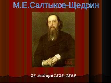 27 января1826-1889