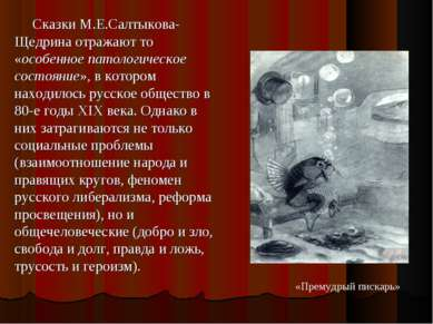 Сказки М.Е.Салтыкова-Щедрина отражают то «особенное патологическое состояние»...