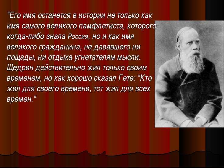 """""""Его имя останется в истории не только как имя самого великого памфлетиста, к..."""