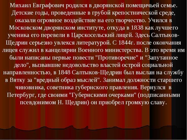 Михаил Евграфович родился в дворянской помещичьей семье. Детские годы, провед...