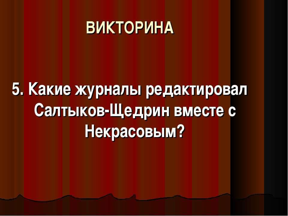 ВИКТОРИНА 5. Какие журналы редактировал Салтыков-Щедрин вместе с Некрасовым?