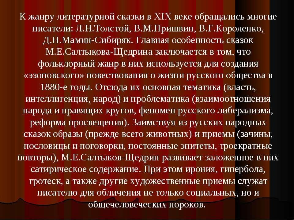 К жанру литературной сказки в XIX веке обращались многие писатели: Л.Н.Толсто...