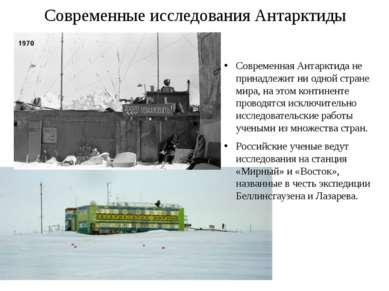 Современные исследования Антарктиды Современная Антарктида не принадлежит ни ...