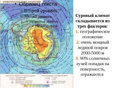 Суровый климат складывается из трех факторов: 1. географическое положение 2. ...
