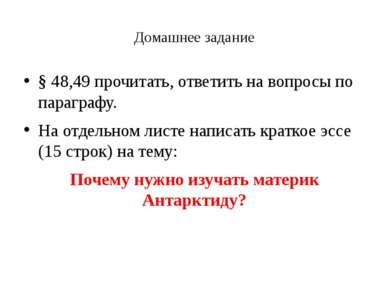 Домашнее задание § 48,49 прочитать, ответить на вопросы по параграфу. На отде...