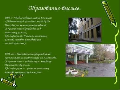 Образование-высшее. 1995 г. - Учебно-педагогический комплекс « Педагогический...