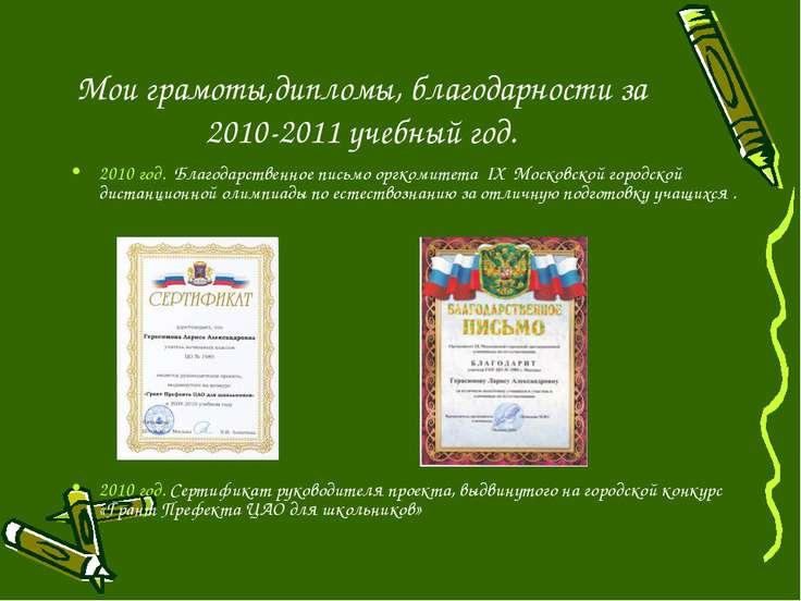 Мои грамоты,дипломы, благодарности за 2010-2011 учебный год. 2010 год. Благо...