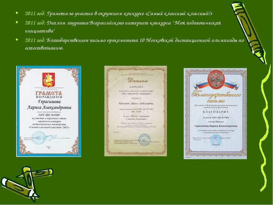 2011 год. Грамота за участие в окружном конкурсе «Самый классный классный!» 2...