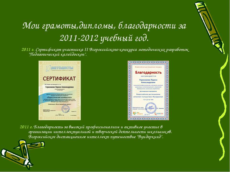 Мои грамоты,дипломы, благодарности за 2011-2012 учебный год. 2011 г. Сертифик...