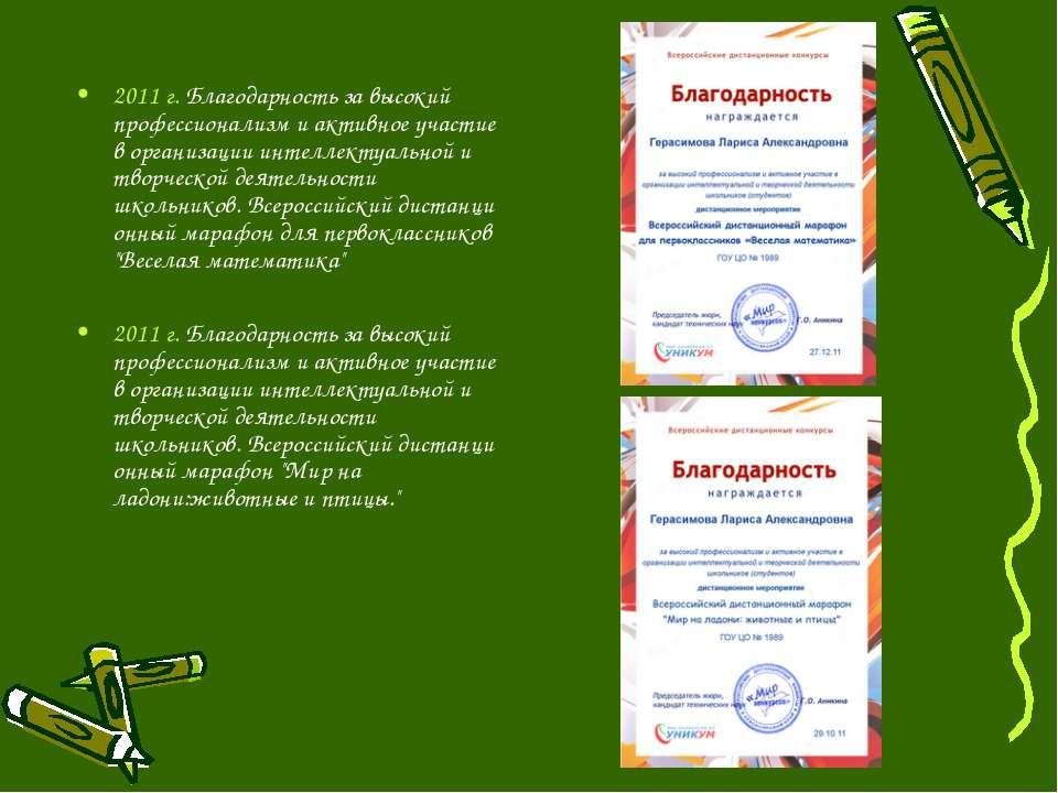 2011 г.Благодарность за высокий профессионализм иактивноеучастие в организ...