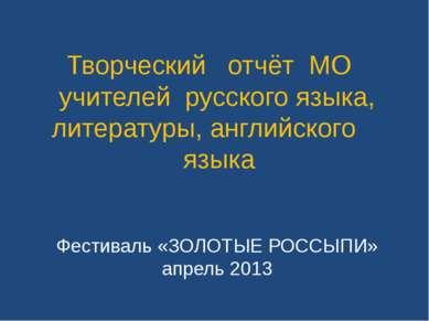Творческий отчёт МО учителей русского языка, литературы, английского языка Фе...