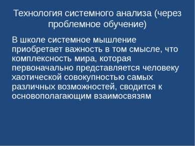 Технология системного анализа (через проблемное обучение) В школе системное м...