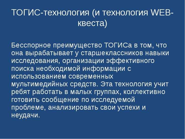 ТОГИС-технология (и технология WEB-квеста) Бесспорное преимущество ТОГИСа в т...