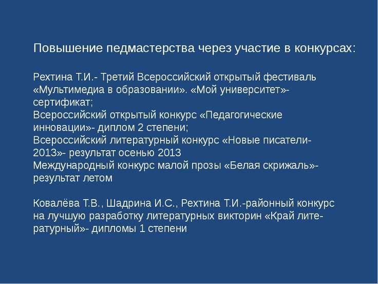 Повышение педмастерства через участие в конкурсах: Рехтина Т.И.- Третий Всеро...