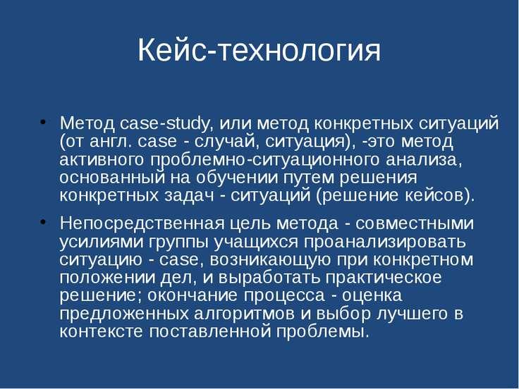 Кейс-технология Метод case-study, или метод конкретных ситуаций (от англ. cas...