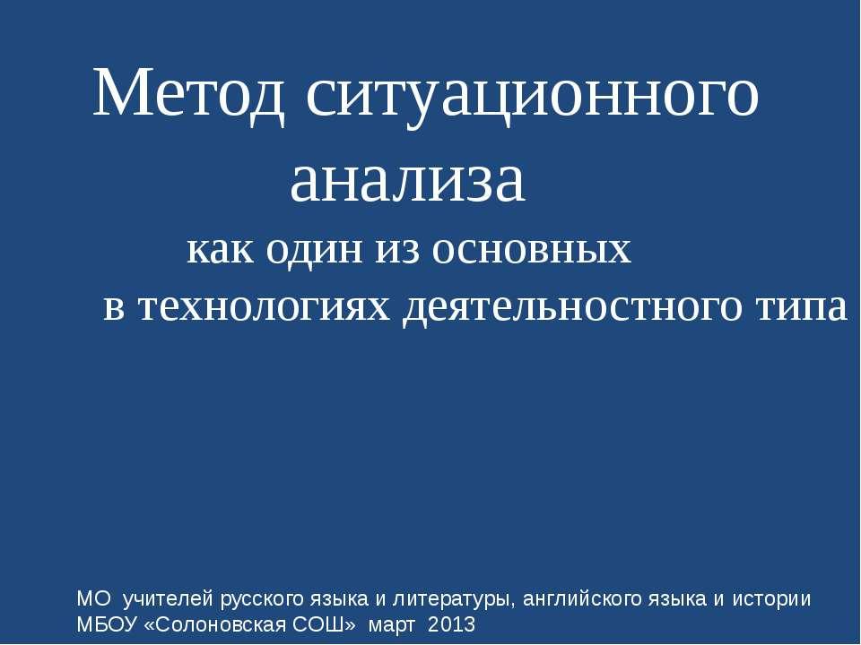 Метод ситуационного анализа как один из основных в технологиях деятельностног...