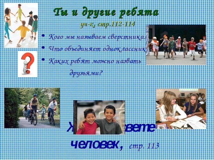 Ты и другие ребята уч-к, стр.112-114 Кого мы называем сверстниками? Что объед...