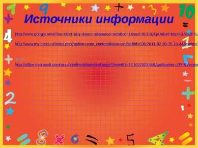 Источники информации http://www.google.ru/url?sa=t&rct=j&q=&esrc=s&source=web...