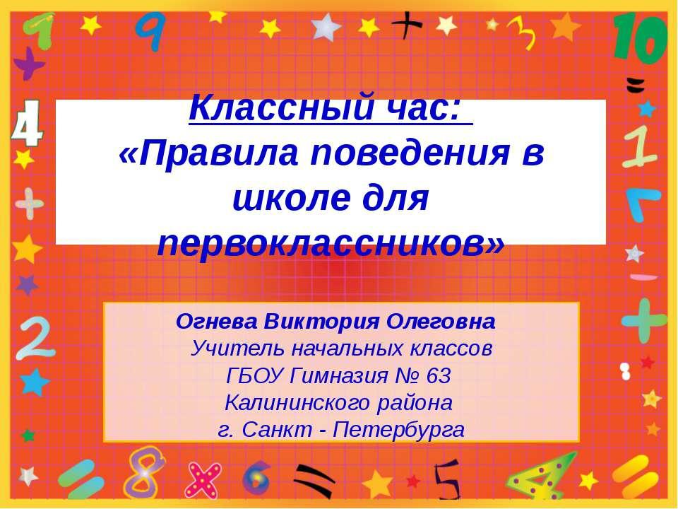 Классный час: «Правила поведения в школе для первоклассников» Огнева Виктория...