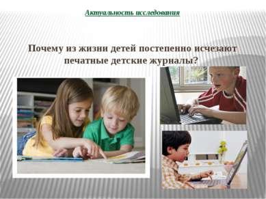 Актуальность исследования Почему из жизни детей постепенно исчезают печатные ...