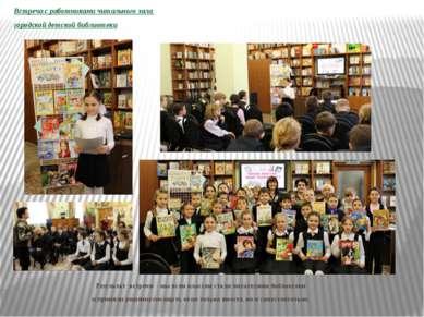 Встреча с работниками читального зала городской детской библиотеки Результат ...