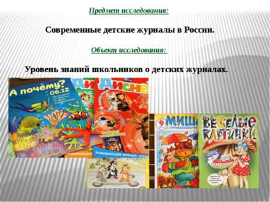 Предмет исследования: Современные детские журналы в России. Объект исследован...