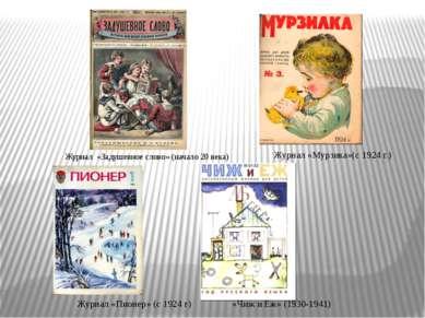«Чиж и Еж» (1930-1941) Журнал «Мурзика»(с 1924 г.) Журнал «Пионер» (с 1924 г)...