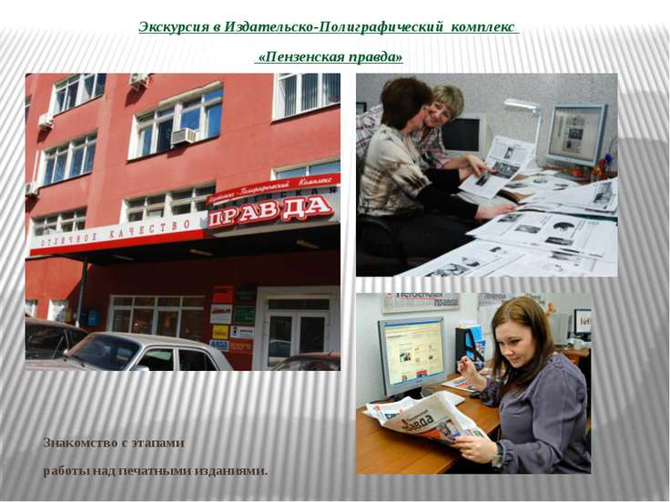 Экскурсия в Издательско-Полиграфический комплекс «Пензенская правда» Знакомст...