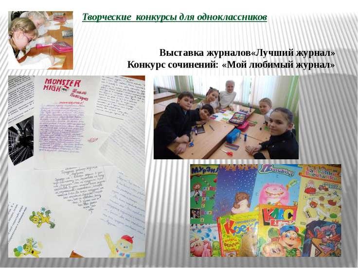 Творческие конкурсы для одноклассников Выставка журналов«Лучший журнал» Конку...