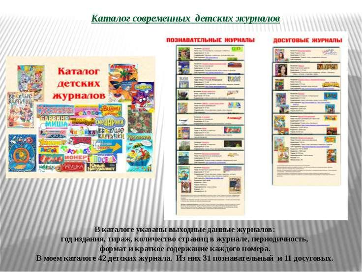 Каталог современных детских журналов В каталоге указаны выходные данные журна...