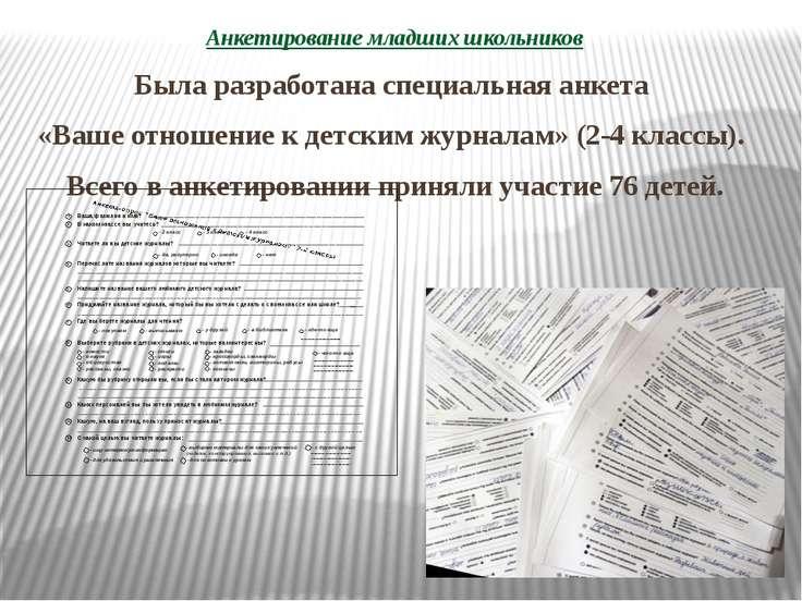 Анкетирование младших школьников Была разработана специальная анкета «Ваше от...