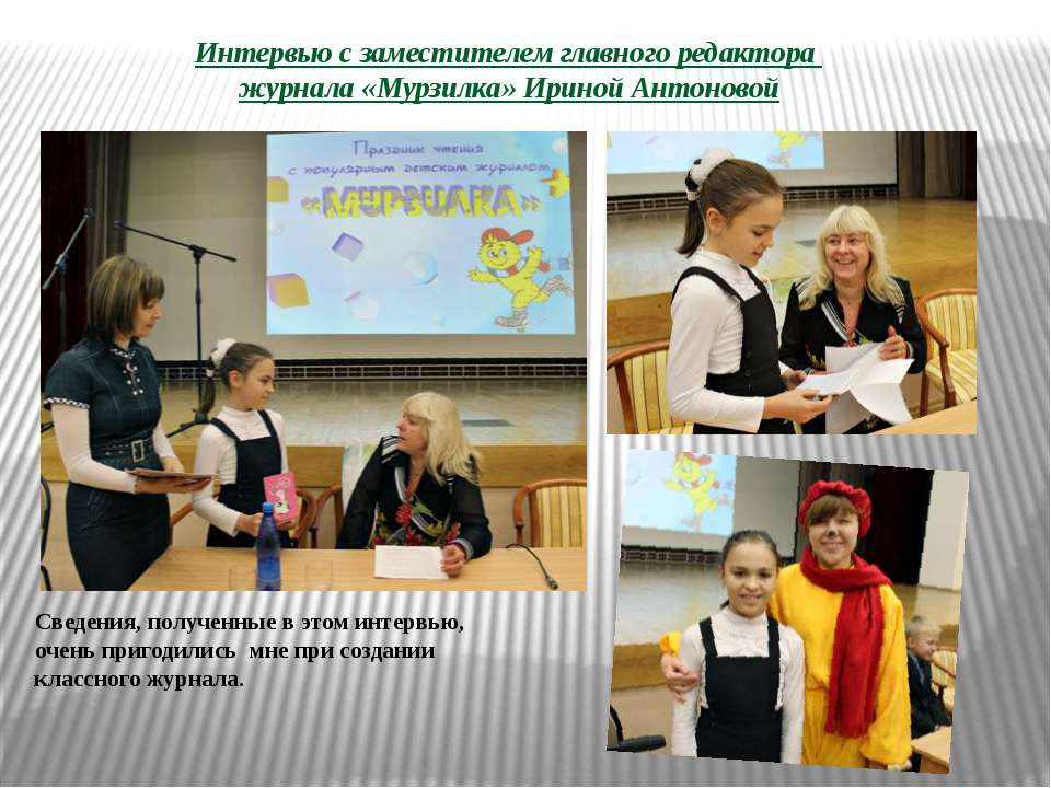 Интервью с заместителем главного редактора журнала «Мурзилка» Ириной Антоново...