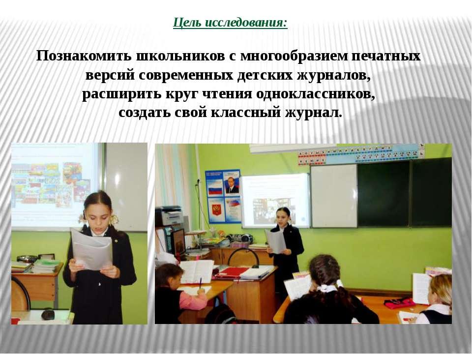 Цель исследования: Познакомить школьников с многообразием печатных версий сов...