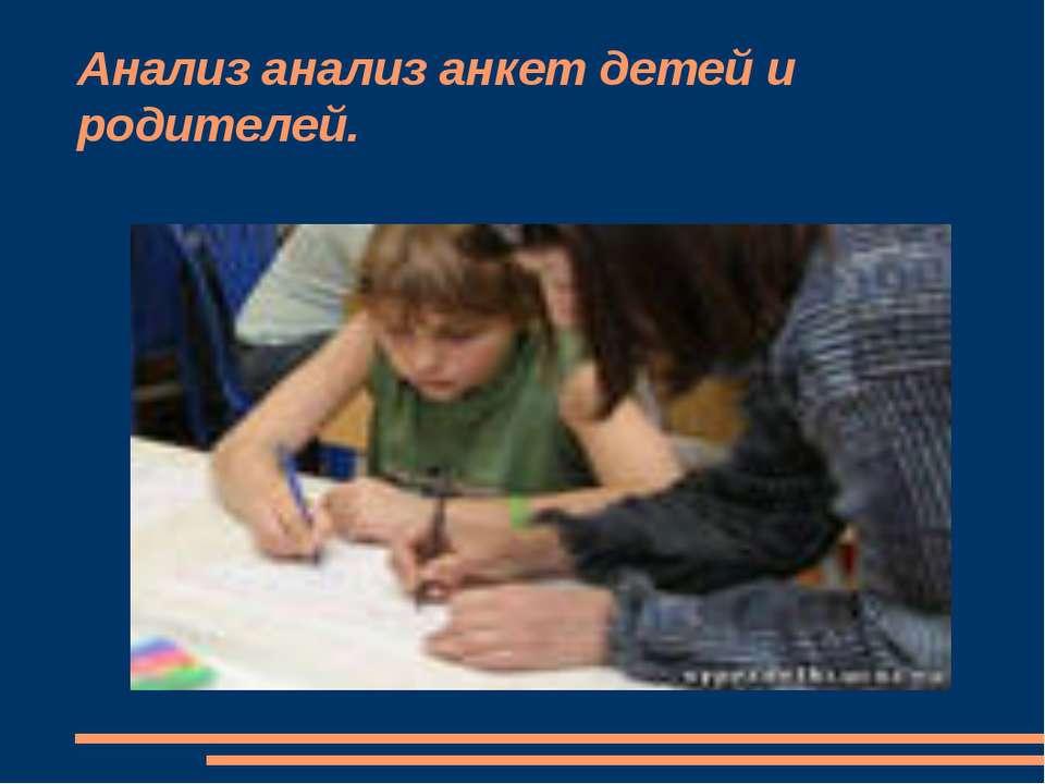 Анализ анализ анкет детей и родителей.