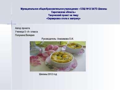 Муниципальное общеобразовательное учреждение « СОШ №12 ЗАТО Шиханы Саратовска...