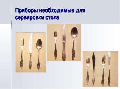 Приборы необходимые для сервировки стола