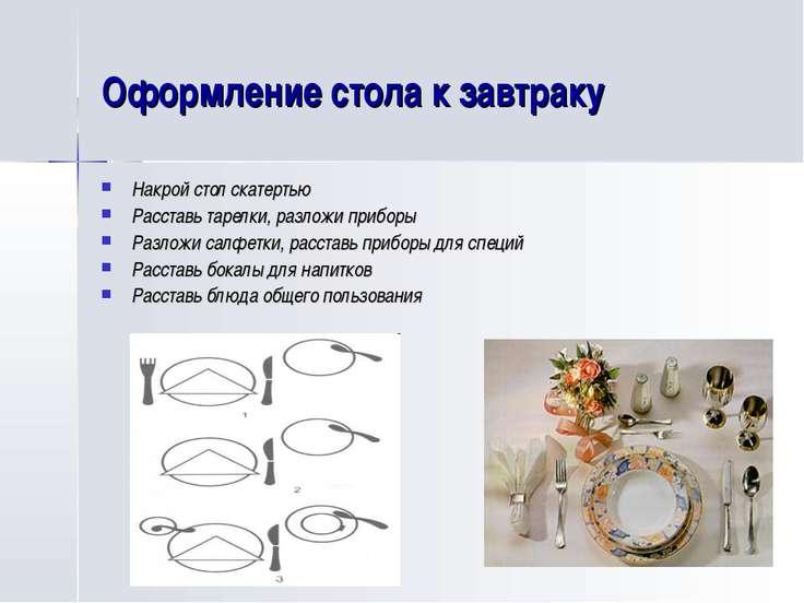 Оформление стола к завтраку Накрой стол скатертью Расставь тарелки, разложи п...