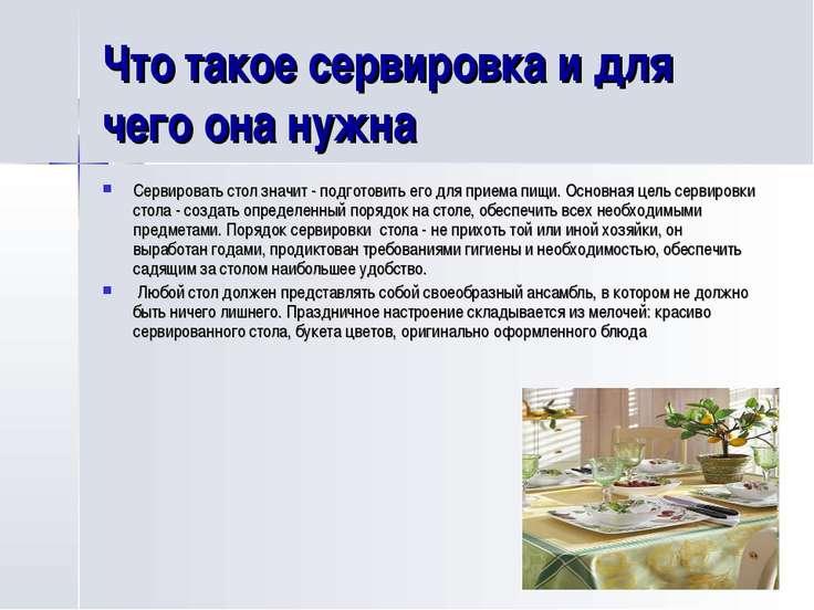 Что такое сервировка и для чего она нужна Сервировать стол значит - подготови...