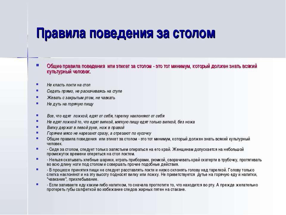 Правила поведения за столом Общие правила поведения или этикет за столом - эт...