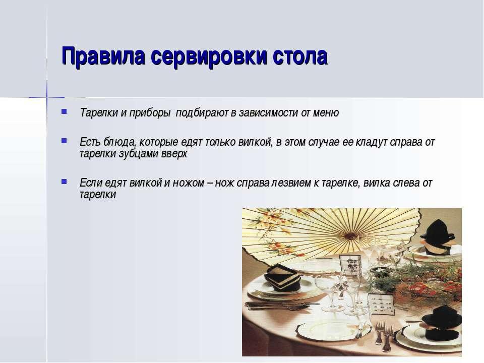 Правила сервировки стола Тарелки и приборы подбирают в зависимости от меню Ес...