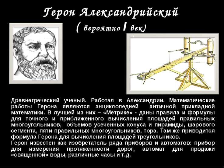 Герон Александрийский ( вероятно I век) Древнегреческий ученый. Работал в Але...