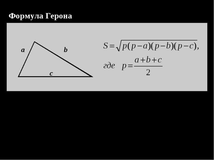 Формула Герона a b c