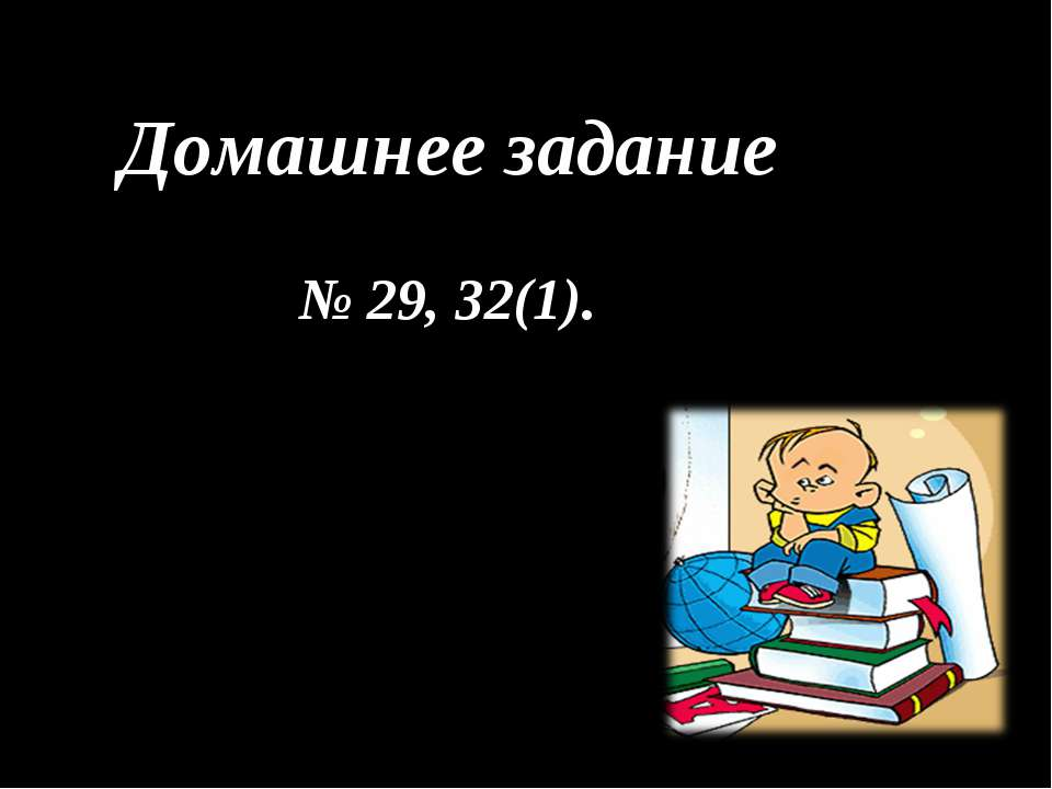 Домашнее задание № 29, 32(1).