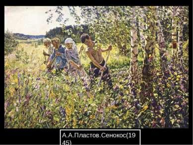 А.А.Пластов.Сенокос(1945)