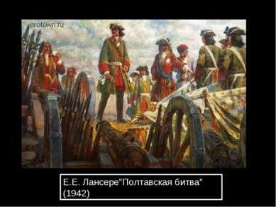 "Е.Е. Лансере""Полтавская битва"" (1942)"