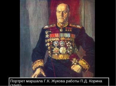 Портрет маршала Г.К. Жукова работы П.Д. Корина (1945)