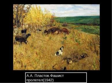 А.А. Пластов.Фашист пролетел(1942)
